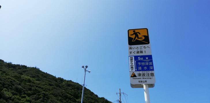 産湯海水浴場の地震がきたときの避難経路