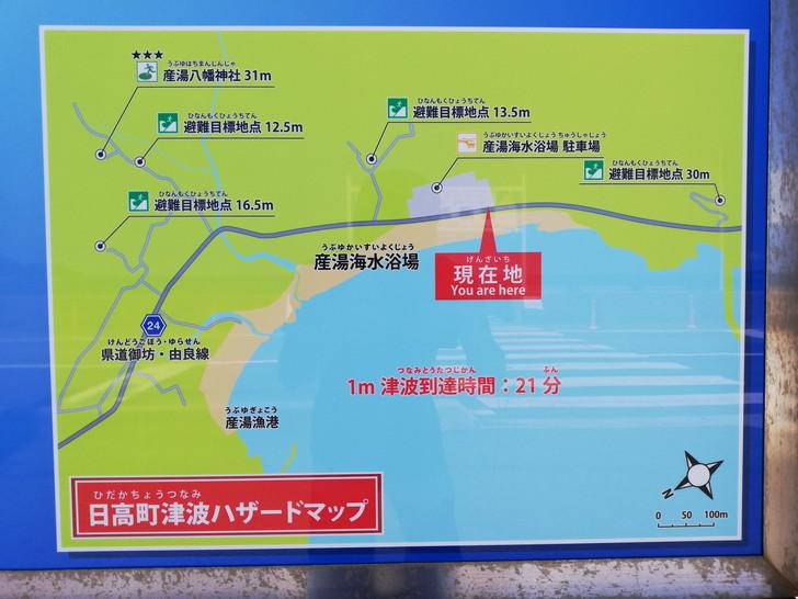 産湯海水浴場「日高町津波ハザードマップ」