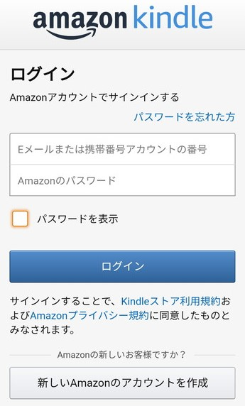 Kindle電子書籍リーダーアプリのログイン画面