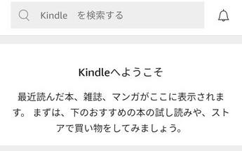 Kindle電子書籍リーダーアプリのホーム画面