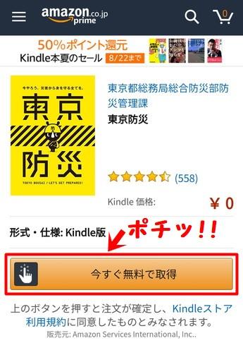 Amazonで東京防災Kindle版を無料で購入する