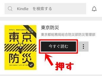 Kindleで東京防災が読めるようになる