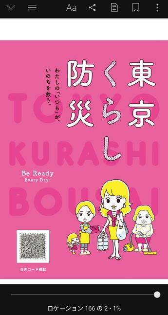 東京くらし防災 Kindle版