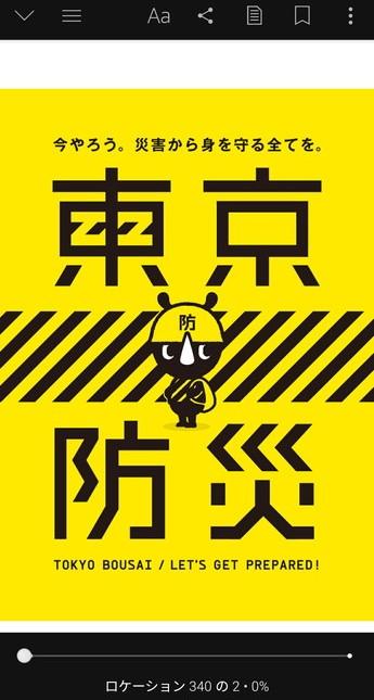 東京防災 Kindle版