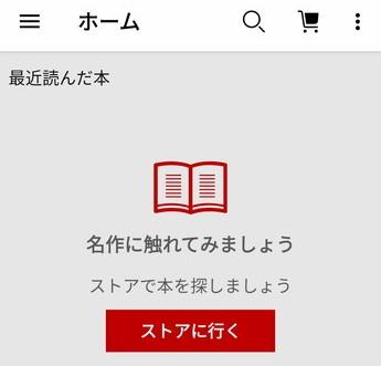 楽天Kobo電子書籍リーダーアプリのホーム画面