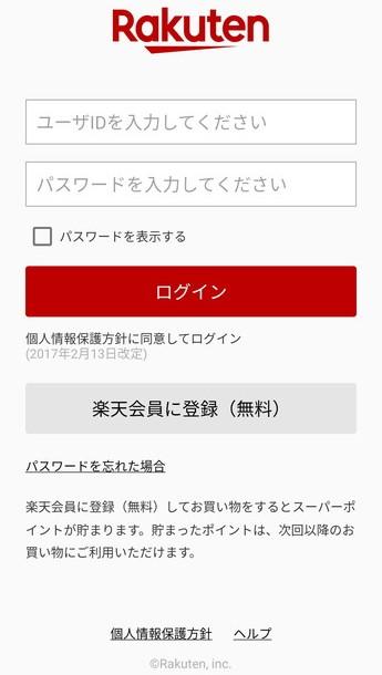 楽天Kobo電子書籍リーダーアプリのログイン画面
