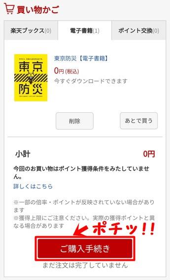 楽天ブックスで東京防災電子書籍版を無料で購入する