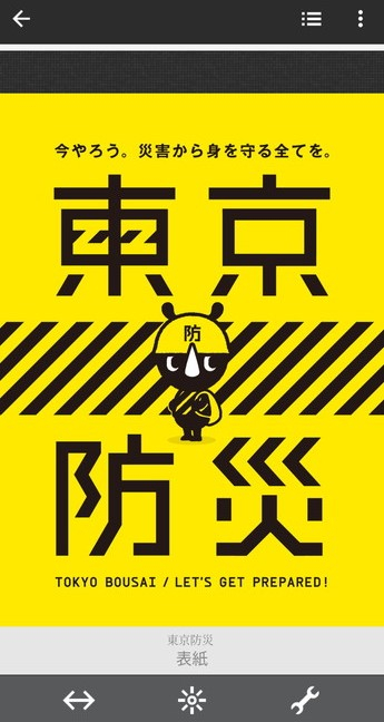 東京防災 楽天Kobo版
