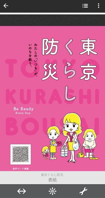 東京くらし防災 楽天Kobo版