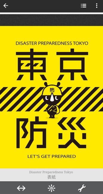 Disaster Preparedness Tokyo 楽天Kobo版
