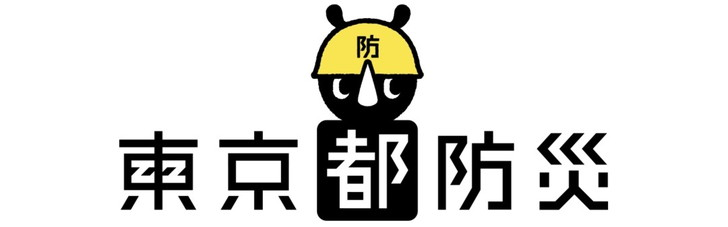 東京都防災アプリを使ってみよう