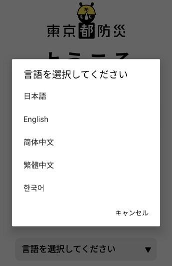東京都防災アプリの対応言語は5ヶ国語