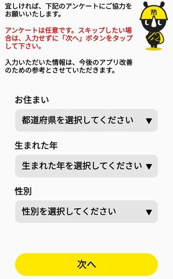 東京都防災アプリのアンケートは任意