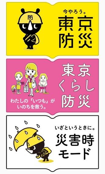 東京都防災アプリ3つのモード