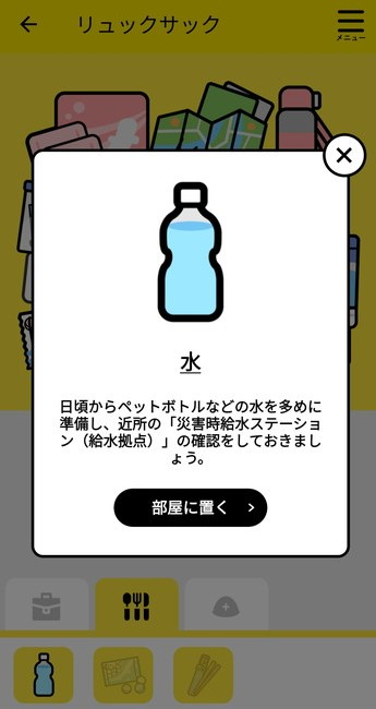 東京都防災アプリの防サイくんのおうち・リュックサック