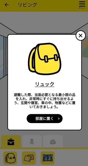 東京都防災アプリの防サイくんのおうち・リビング