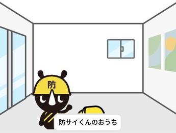 東京都防災アプリの防サイくんのおうち