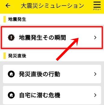 東京都防災アプリの大震災シミュレーション