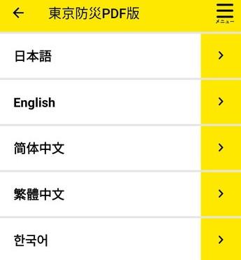 東京都防災アプリの東京防災PDF版