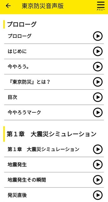 東京都防災アプリの東京防災音声版