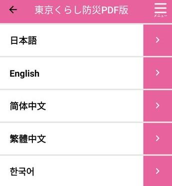 東京都防災アプリの東京くらし防災PDF版