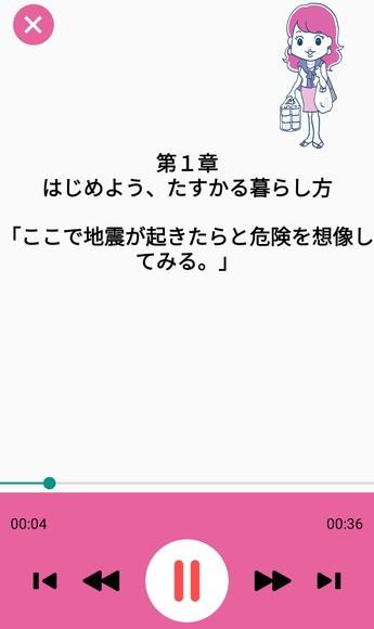 東京都防災アプリの東京くらし防災音声版