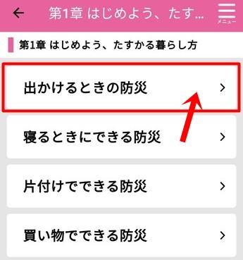 東京都防災アプリの使い方