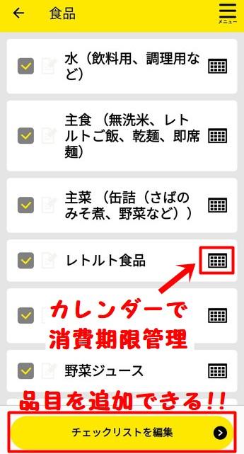 東京都防災アプリの東京防災チェックリスト