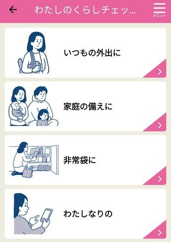 東京都防災アプリの東京くらし防災チェックリスト