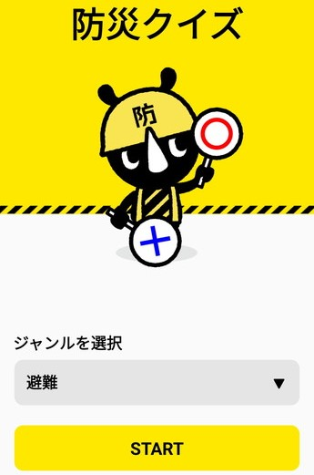 東京都防災アプリの東京防災クイズ