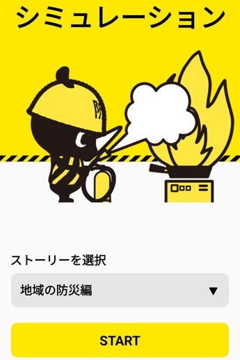 東京都防災アプリの東京防災シミュレーション