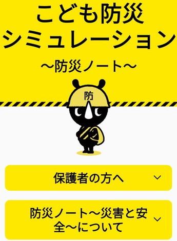 東京都防災アプリの東京防災こども防災シミュレーション
