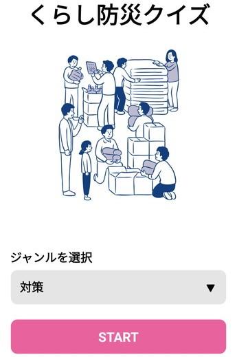 東京都防災アプリの東京くらし防災クイズ