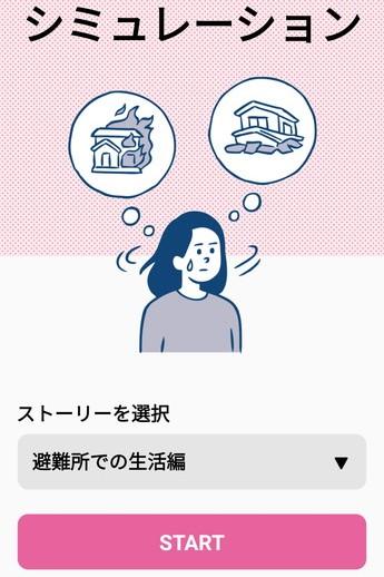 東京都防災アプリの東京くらし防災シミュレーション