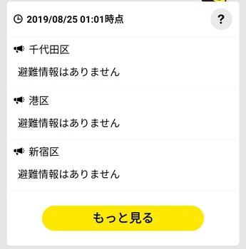 東京都防災アプリの災害時モード