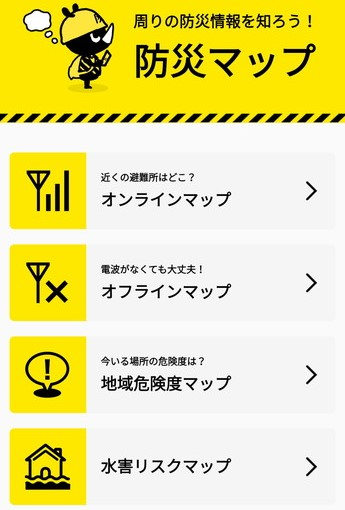 東京都防災アプリの防災マップ