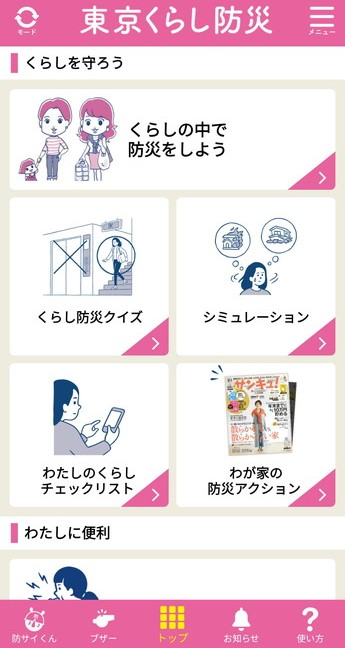 東京くらし防災モードを使ってみよう!!