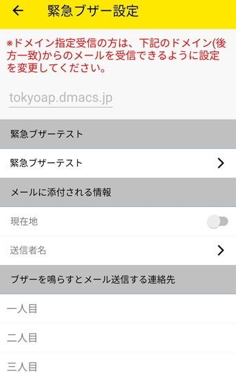 東京都防災アプリの緊急ブザー