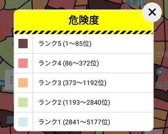東京都防災アプリの地域危険度マップ