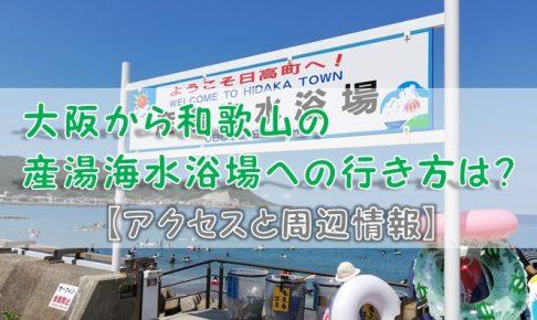 大阪から和歌山の産湯海水浴場への行き方は?【アクセスと周辺情報】