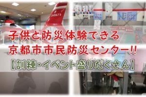 子供と防災体験できる京都市市民防災センター!!【訓練・イベント盛りだくさん】