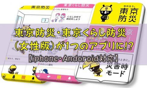 東京防災・東京くらし防災(女性版)が1つのアプリに!?【iphone・Andoroid対応】