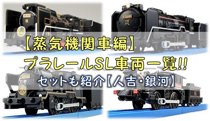 【蒸気機関車編】プラレールSL車両一覧!!セットも紹介【人吉・銀河】