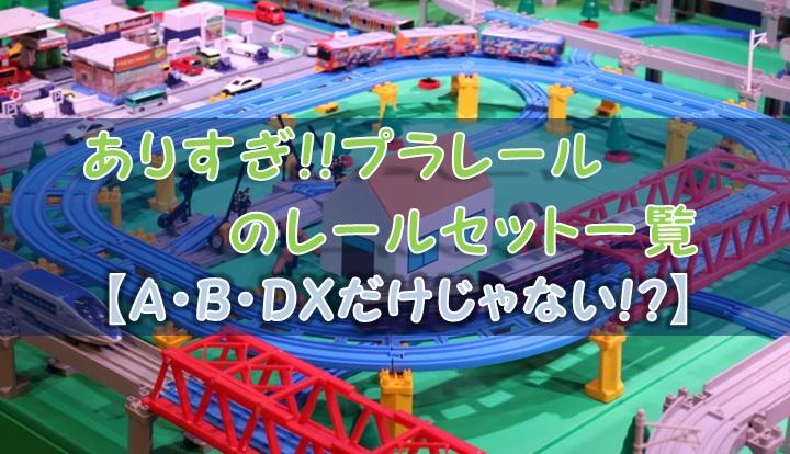 ありすぎ!!プラレールのレールセット一覧【A・B・DXだけじゃない!?】