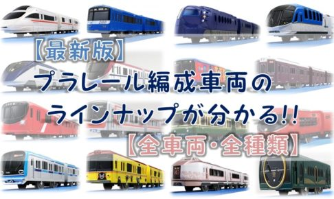 【最新版】プラレール編成車両のラインナップが分かる!!【全車両・全種類】