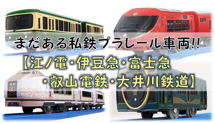 まだある私鉄プラレール車両!!【江ノ電・伊豆急・富士急・叡山電鉄・大井川鉄道】