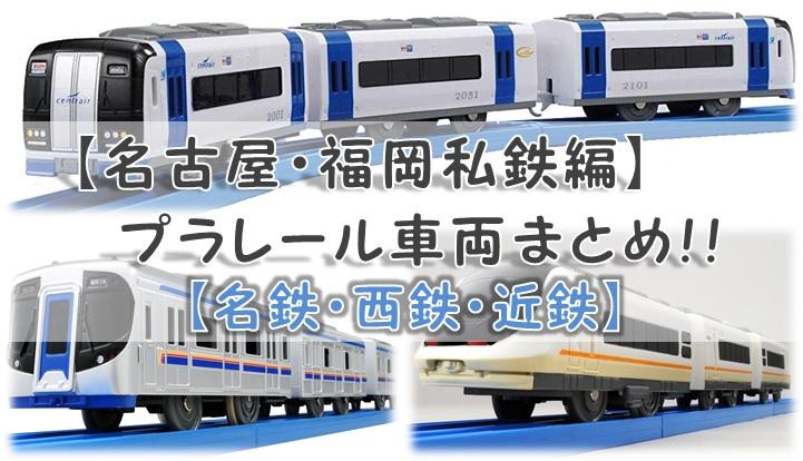 【名古屋・福岡私鉄編】プラレール車両まとめ!!【名鉄・西鉄・近鉄】
