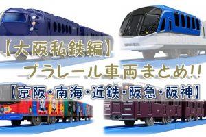 【大阪私鉄編】プラレール車両まとめ!!【京阪・南海・近鉄・阪急・阪神】