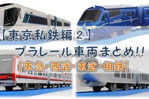 【東京私鉄編②】プラレール車両まとめ!!【東急・西武・東武・相鉄】
