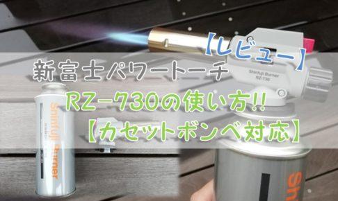 【レビュー】新富士パワートーチRZ-730の使い方!!【カセットボンベ対応】
